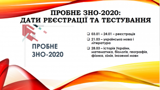 /Files/images/пробнеЗНО2020(1).png